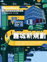 《彭博商業周刊/中文版》第212期
