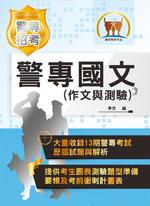 警專國文(作文與測驗)-5J01