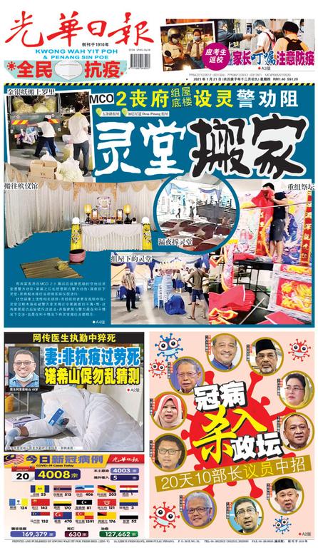 光華日報2021年01月21日