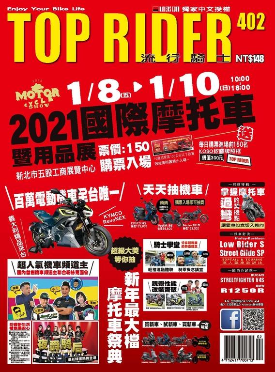 流行騎士Top Rider【402期】