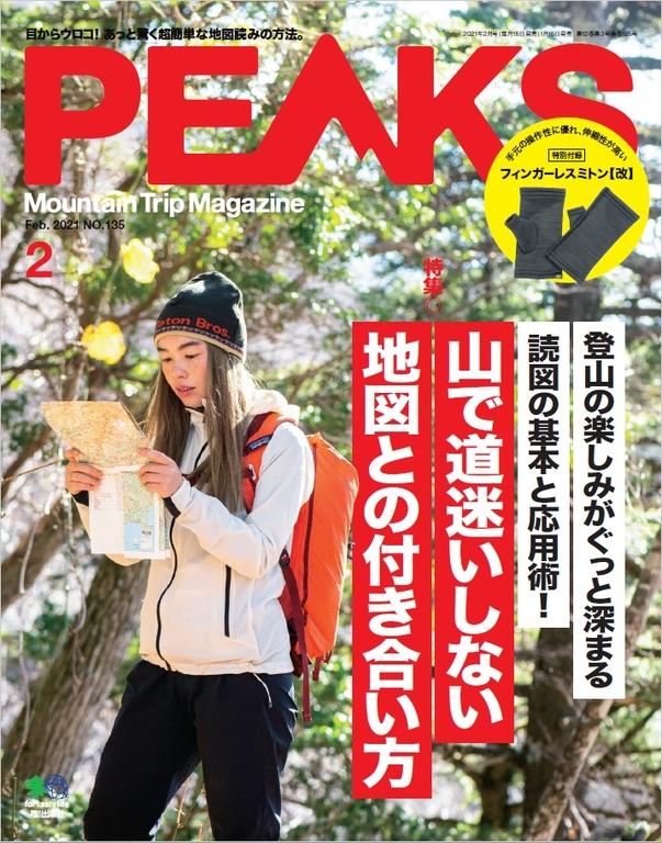 PEAKS 2021年2月號 No.135 【日文版】