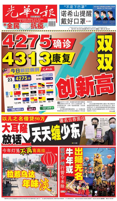 光華日報2021年01月24日