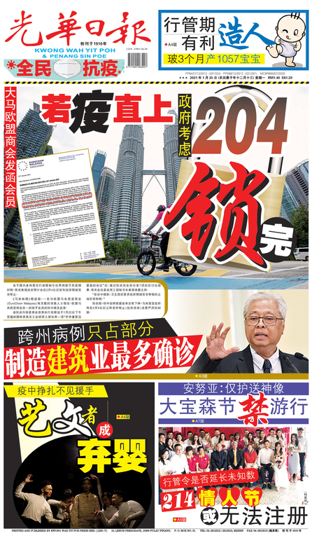 光華日報(晚报)2021年01月25日