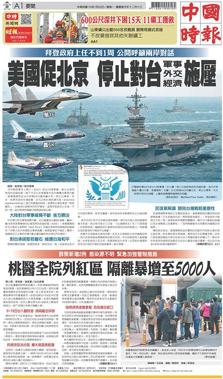 中國時報 2021年1月25日