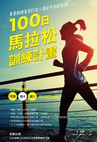 專業教練量身打造!適合市民跑者的100日馬拉松訓練計畫