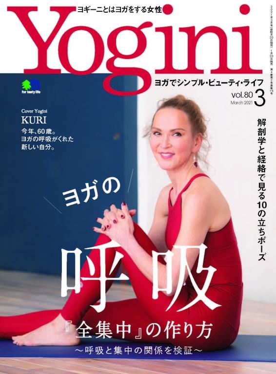 Yogini Vol.80 【日文版】
