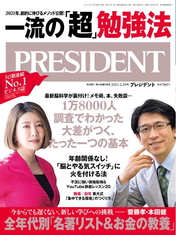PRESIDENT 2021年1.29號 【日文版】