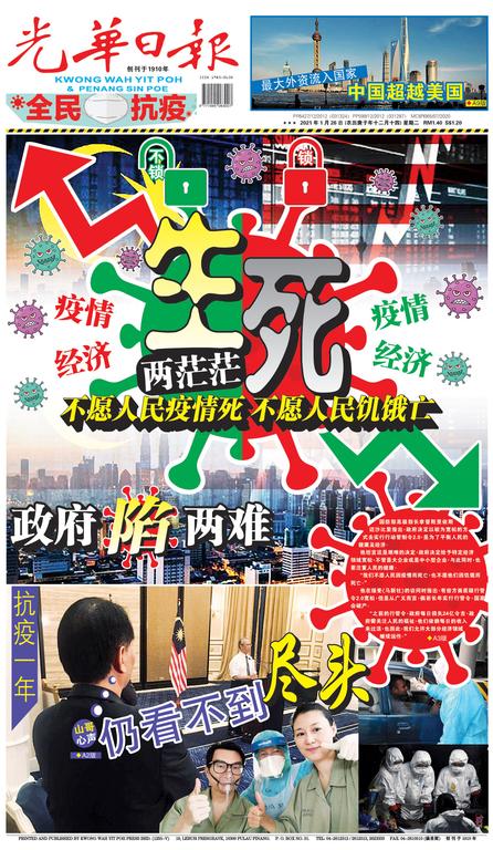 光華日報(晚报)2021年01月26日