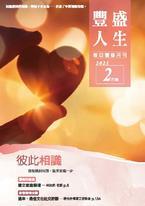 《豐盛人生》靈修月刊【繁體版】2021年2月號