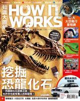 知識大圖解國際中文版2021年2月號No.77