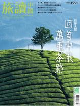 or旅讀中國 2月號/2021 第108期