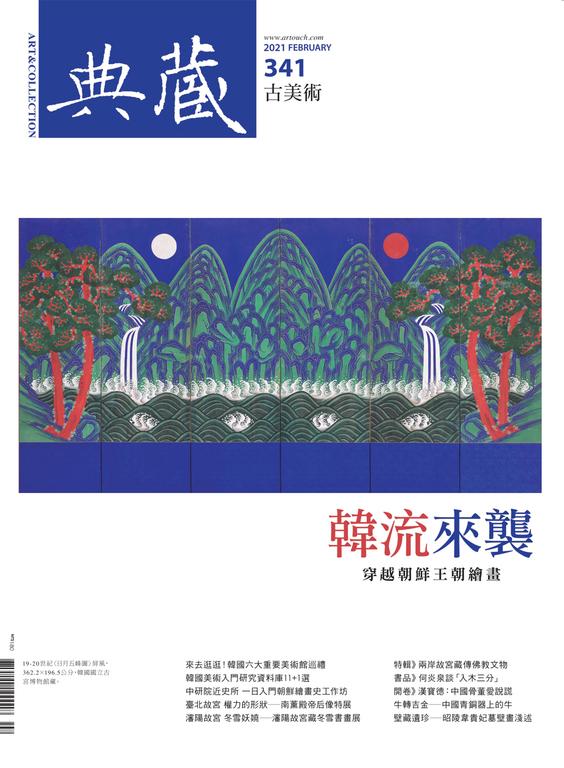 典藏古美術341期 / 2021年2月號