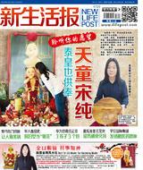 新生活报 ( 4720)