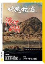 《中國旅遊》 2021年2月號 (488期)