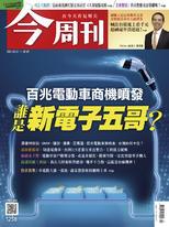 【今周刊】NO1258 誰是新電子五哥