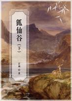 狐仙谷(下)