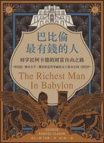 巴比倫最有錢的人,刻字匠阿卡德的財富自由之路