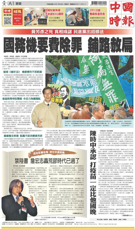 中國時報 2021年1月30日