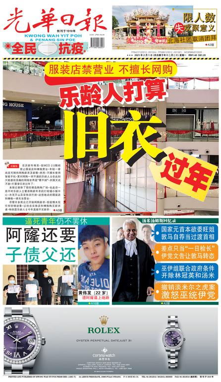 光華日報(晚报)2021年02月1日