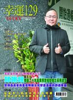 Lucky幸運雜誌 2月號/2021 第129期