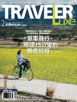 TRAVELER Luxe旅人誌 2月號/2021 第189期