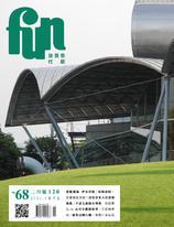 放築塾代誌 NO.68