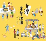 台灣早餐地圖