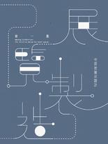 展覽製造:空間的展示設計
