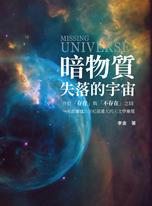 暗物質 失落的宇宙:介於「存在」與「不存在」之間,一本書讀懂21世紀最重大的天文學