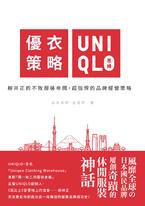 優衣策略 UNIQLO思維:柳井正的不敗服裝帝國,超強悍的品牌經營策略