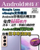 Android 密技王#65【Google Lens+Google文件應用】