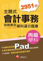 110年主題式會計事務(人工記帳、資訊)丙級技能檢定學科滿分題庫