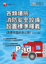 110年各類場所消防安全設備設置標準釋義(含歷年函示及公告)