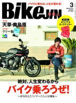 BikeJIN/培倶人 2021年3月號 Vol.217 【日文版】
