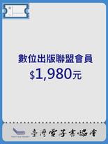 電子票券 $1980 (數位出版聯盟會員)