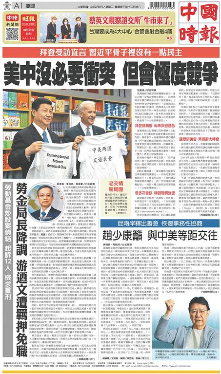 中國時報 2021年2月9日
