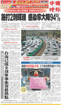 中國時報 2021年2月16日