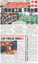 中國時報 2021年2月17日