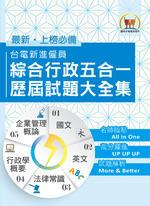台電新進僱員綜合行政五合一歷屆試題大全集-S5D05