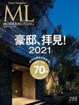 MODERN LIVING No.255【日文版】