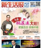 新生活报 ( 4723)
