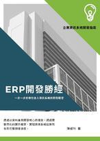 ERP開發勝經