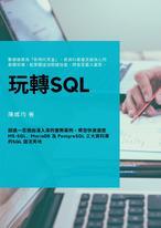 玩轉SQL