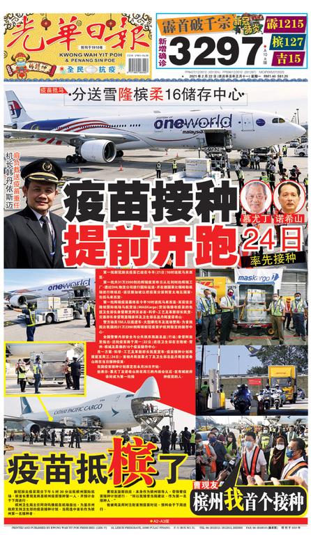 光華日報2021年02月22日