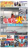 光華日報2021年02月23日