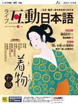 互動日本語2021年3月號No.51