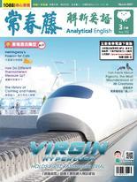 常春藤解析英語 3月號/2021 第392期