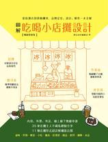 圖解吃喝小店攤設計【暢銷更新版】:從街邊店到移動攤車,品牌定位、設計、製作一本全