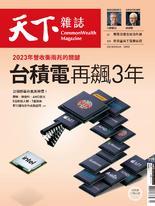 【天下雜誌 第717期】台積電再飆3年