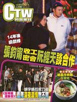 時報周刊+周刊王 2021/02/24 第2245期